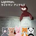 ライトマン アニマルズ LEDブックライト