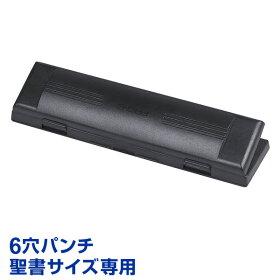 【6穴パンチ】手作りに最適聖書サイズ専用