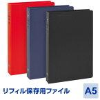 システム手帳リフィル保存用6穴バインダーA5サイズ (WAF701)