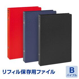【古いリフィルを簡単整理】「リフィルファイル」6穴バインダー聖書サイズ