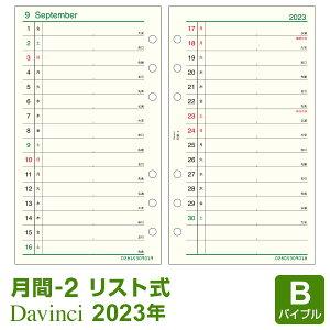 【2020年版リフィル Davinci】【メール便対象】システム手帳 リフィル 2020年版 ダ・ヴィンチ バイブル 月間-2 見開き両面1ヶ月 1月/4月始まり両対応 (DR2019)