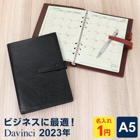 DavinciA5サイズシステム手帳2017イヤーモデル