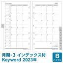 【2021年版リフィル Keyword】【メール便対象】シス...