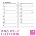 【2021年版リフィル Lacee】【メール便対象】システム...