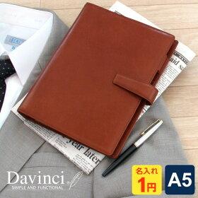 システム手帳「ダ・ヴィンチ」A5サイズDSA3002