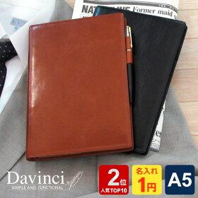 システム手帳「ダ・ヴィンチ」A5サイズJDA3003
