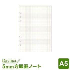 【ダ・ヴィンチリフィル】A5サイズノート方眼(5mm方眼)