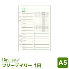 【ダ・ヴィンチリフィル】A5サイズフリーデイリースケジュール24