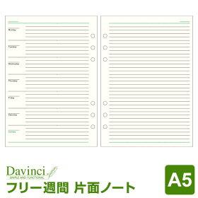 【ダ・ヴィンチリフィル】A5サイズフリーウィークリースケジュールB