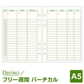【ダ・ヴィンチリフィル】A5サイズフリーウィークリースケジュールD