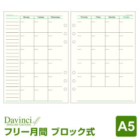 【ダ・ヴィンチリフィル】A5サイズフリーマンスリースケジュールA
