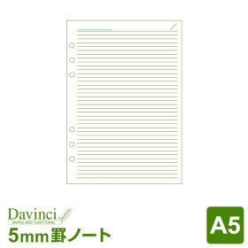【ダ・ヴィンチリフィル】A5サイズ横罫ノート(5.0mm罫)