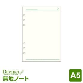 【ダ・ヴィンチリフィル】A5サイズノート無地