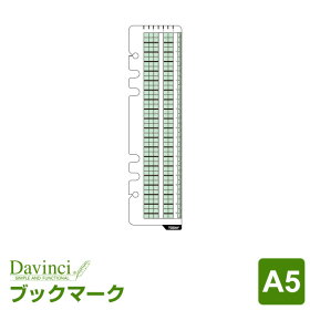 【ダ・ヴィンチリフィル】A5サイズブックマーク