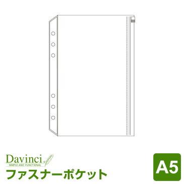 【システム手帳リフィル Davinci】【メール便対象】ダ・ヴィンチ A5サイズ ファスナーポケット (DAR322)