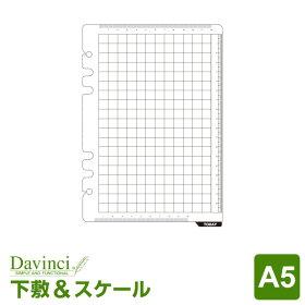 【ダ・ヴィンチリフィル】A5サイズ下敷き&スケール