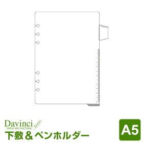 【ダ・ヴィンチリフィル】A5サイズ下敷き&ペンホルダー