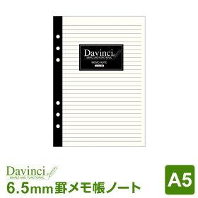 【ダ・ヴィンチリフィル】A5サイズノメモ帳ノート(6.5mm罫)
