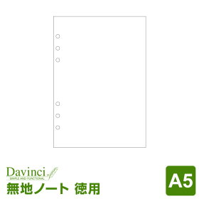 【ダ・ヴィンチリフィル】A5サイズ徳用ノート(無地)ホワイト