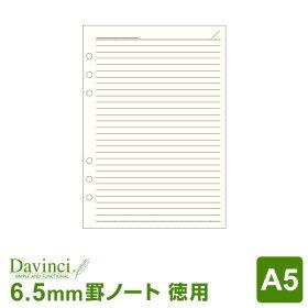 【ダ・ヴィンチリフィル】A5サイズ徳用ノート(6.5mm罫)クリーム