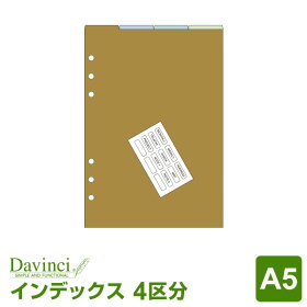 【ダ・ヴィンチリフィル】A5サイズカラーインデックス(4区分)