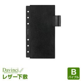 【ダ・ヴィンチリフィル】聖書サイズレザー下敷