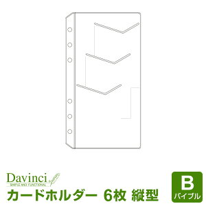 システム リフィル ダ・ヴィンチ バイブルサイズカードホルダー