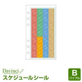 【リフィル&アクセサリー】聖書サイズスケジュールシール