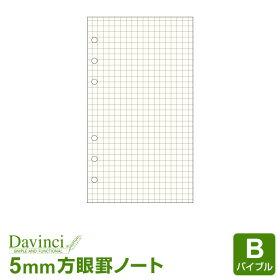 【ダ・ヴィンチリフィル】聖書サイズノート方眼(5mm方眼)