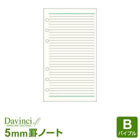 【ダ・ヴィンチリフィル】聖書サイズ横罫ノート(5.0mm罫)