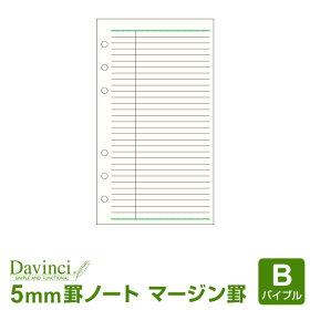 【ダ・ヴィンチリフィル】聖書サイズマージン罫入ノート(5.0mm罫)