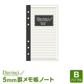 【ダ・ヴィンチリフィル】聖書サイズメモ帳ノート(5.0mm罫)