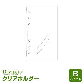 【ダ・ヴィンチリフィル】聖書サイズクリアホルダー