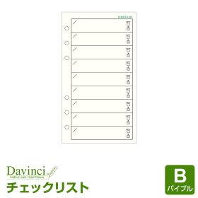 【ダ・ヴィンチリフィル】聖書サイズチェックリスト