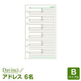 【ダ・ヴィンチリフィル】聖書サイズアドレス(1ページ6名)