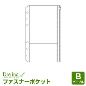 【ダ・ヴィンチリフィル】聖書サイズファスナーポケット