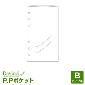 【ダ・ヴィンチリフィル】聖書サイズP.Pポケット