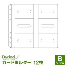 【ダ・ヴィンチリフィル】聖書サイズカードホルダー(12枚収納)