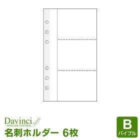 【ダ・ヴィンチリフィル】聖書サイズ名刺ホルダー