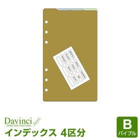 【ダ・ヴィンチリフィル】聖書サイズカラーインデックス(4区分)