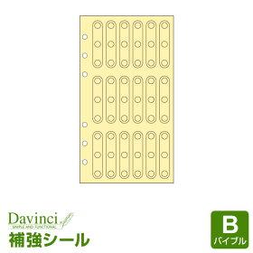 【ダ・ヴィンチリフィル】聖書サイズ補強シール