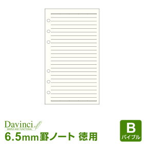 【ダ・ヴィンチリフィル】聖書サイズ徳用ノート(6.5mm罫)クリーム