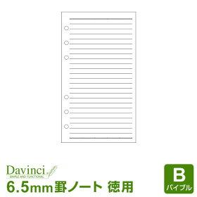 【ダ・ヴィンチリフィル】聖書サイズ徳用ノート(6.5mm罫)ホワイト