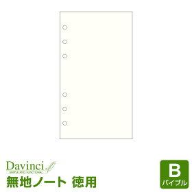 【ダ・ヴィンチリフィル】聖書サイズ徳用ノート(無地)クリーム