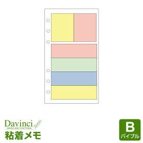 【ダ・ヴィンチリフィル】聖書サイズ粘着メモ(ペーパー)