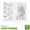 【ダ・ヴィンチリフィル】聖書サイズ全国地下鉄路線図