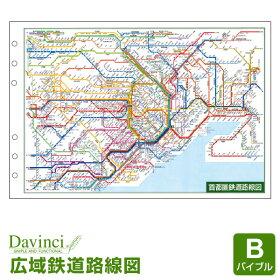 【ダ・ヴィンチリフィル】聖書サイズ広域鉄道路線図