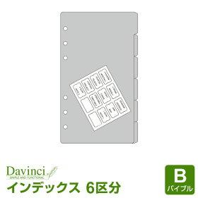【ダ・ヴィンチリフィル】聖書サイズフリーインデックス(6区分)