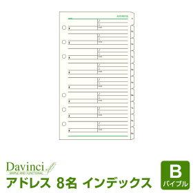 【ダ・ヴィンチリフィル】聖書サイズアドレス(1ページ8名・インデックス付)