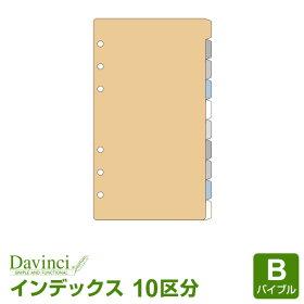【ダ・ヴィンチリフィル】聖書サイズカラーインデックス(10区分)
